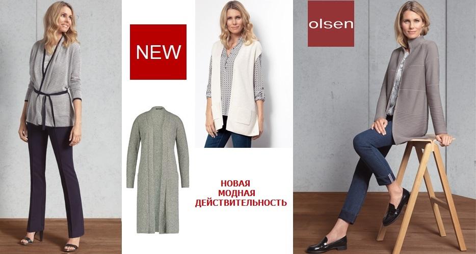 Модная Женская Одежда Olsen